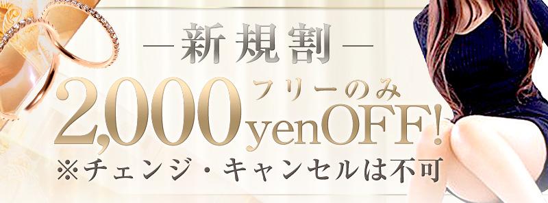 新規割引フリーコースオール¥2000円割引!!